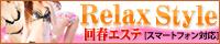 回春,マッサージ等のマッサージ情報サイト【RELAX STYLE】