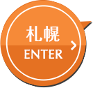 札幌エリアのメンズエステ情報はこちら
