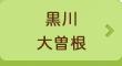 黒川・大曽根