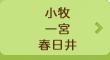 小牧・一宮・春日井