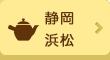 静岡・浜松