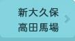 目白・高田馬場・新大久保