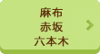 四ツ谷・市ケ谷・飯田橋・御茶ノ水・小川町