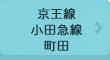 京王線・小田急線・東京郊外エリア