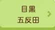 目黒・五反田