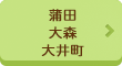 蒲田・大森・大井町