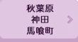 上野・御徒町・浅草・吉原