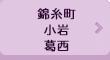 錦糸町・亀戸・小岩・葛西