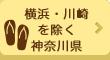 埼玉(大宮・川口・越谷)