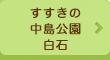 札幌南 (すすきの,中島公園,白石など)