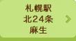 札幌北 (札幌駅,北24条,麻生など)