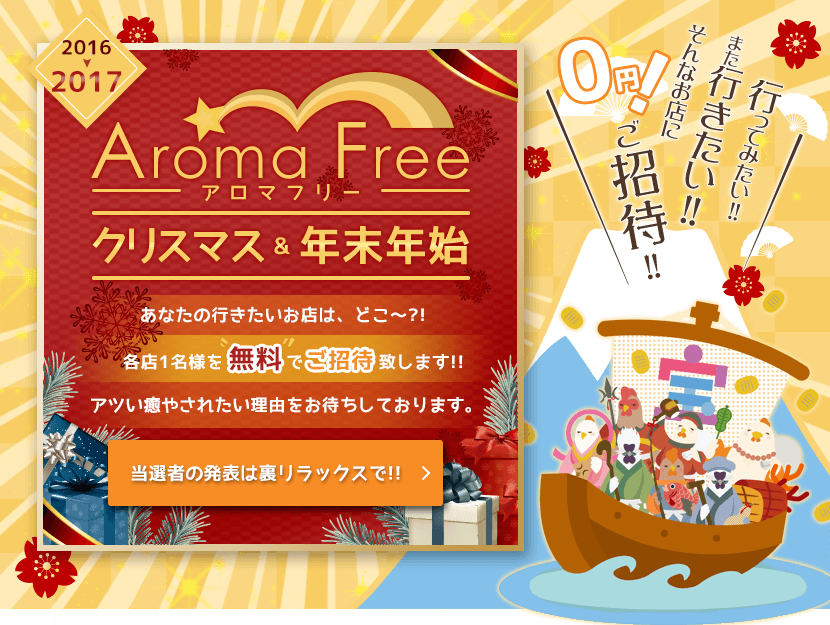 Aroma Free あなたの行きたいお店は、どこ〜?!各店1名様を「無料」でご招待致します!!アツい癒やされたい理由をお待ちしております。
