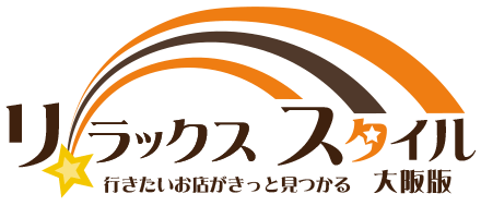 回春やリフレ、メンズエステは大阪周辺の洗体風俗エステ・性感エステ・出張マッサージ店を紹介しているリラックススタイル