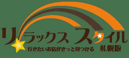 北海道版のユーザー登録フォーム