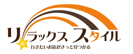 リラックススタイルロゴ