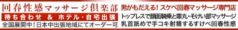 [PR]【全国展開中】男がもだえる!スケベ回春マッサージ専門店! 回春性感マッサージグループ