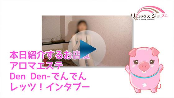 東京のメンズエステ店のスペシャル動画|リラックススタイル
