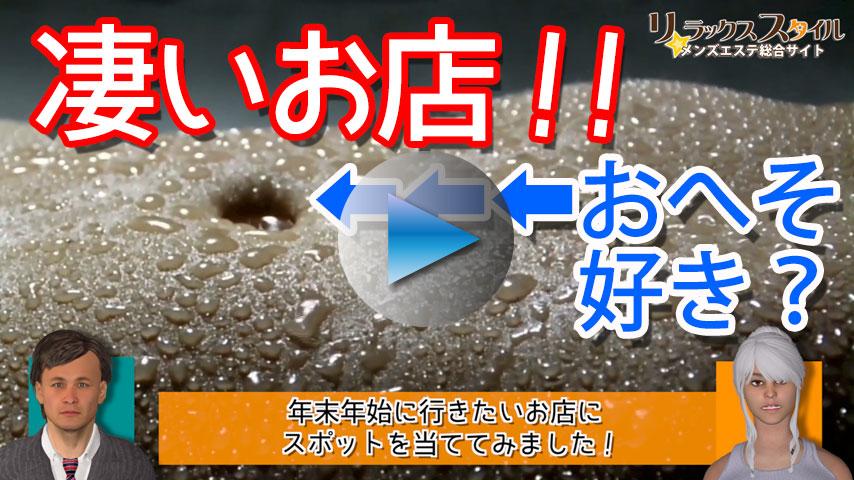 目黒・五反田の風俗エステ店のスペシャル動画|リラックス ...