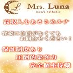 Mrs.Luna~ミセスルナ
