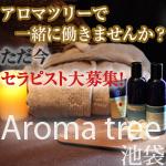 Aroma tree~アロマツリー~