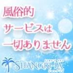 高田馬場 SHANGRI-LA(シャングリラ)