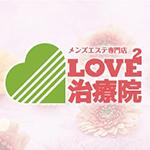 LOVE2治療院