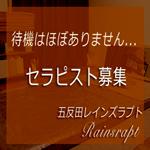 五反田レインズラプト