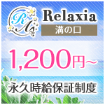 Relaxia~リラクシア