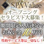 SPA Value〜スパバリュー
