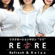 武蔵小杉リラクゼーションサロン RERE(リリ)