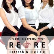 関内リラクゼーションサロン RERE(リリ)
