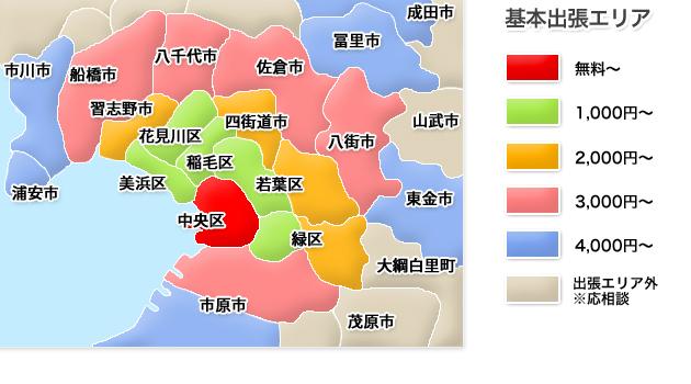 出張・デリバリー料金 地図