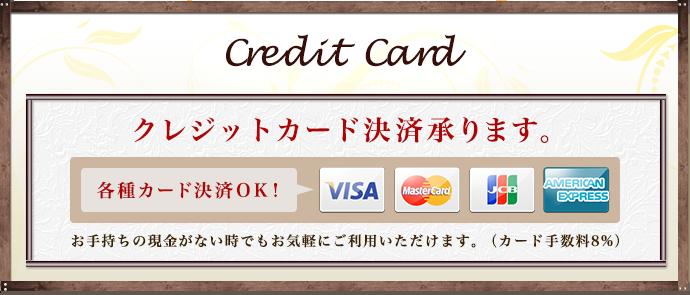 クレジットカード決済承ります。
