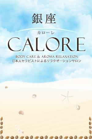 CALORE~カローレ~