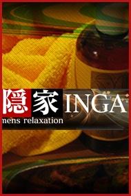 隠家-INGA-メンズリラクゼーション