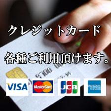 クレジットカード各種ご利用いただけます